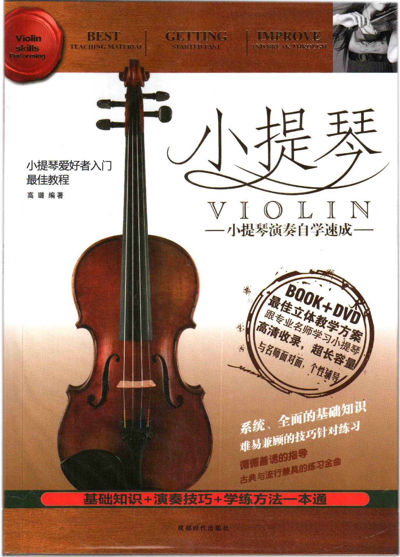 【小提琴演奏自学速成 小提琴爱好者入门最佳