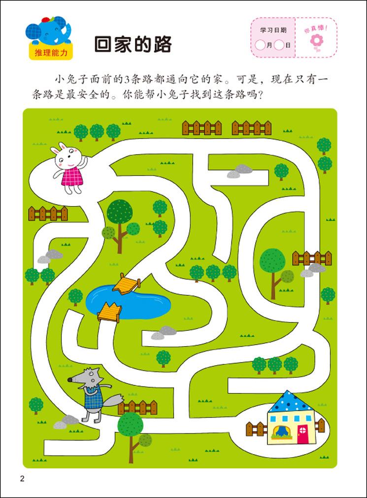 【小婴幼集体潜v婴幼少儿中班儿童书智力益红花头脑备课数学教案图片