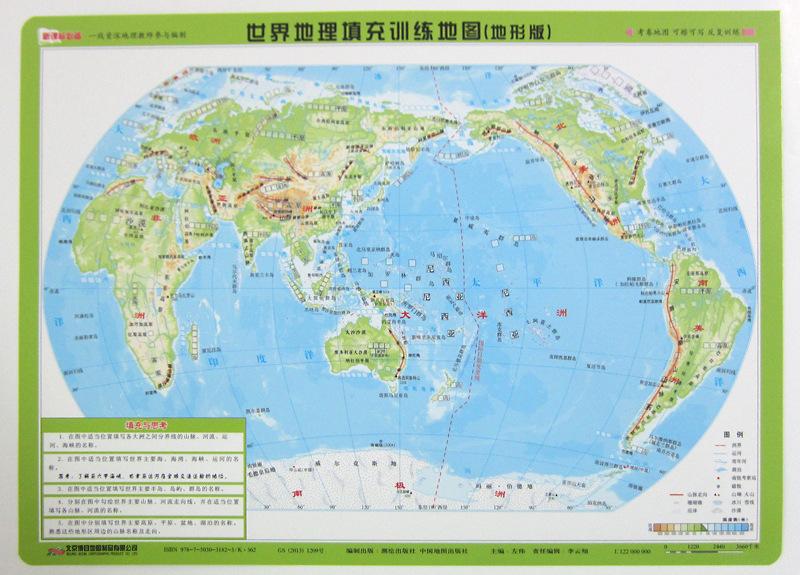 世界地形图手绘简图