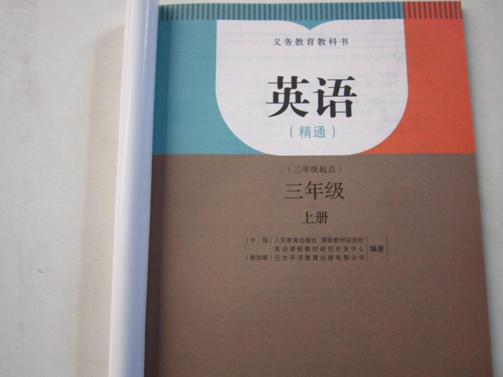 【全新彩色正版人教版小学3三年级上册英语书