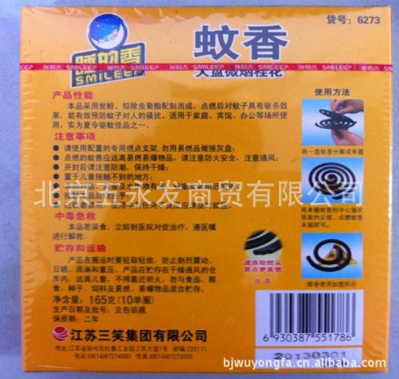 【江苏三笑集团睡的香最好(加强微烟桂花)10大别墅的蚊香独长沙市栋图片