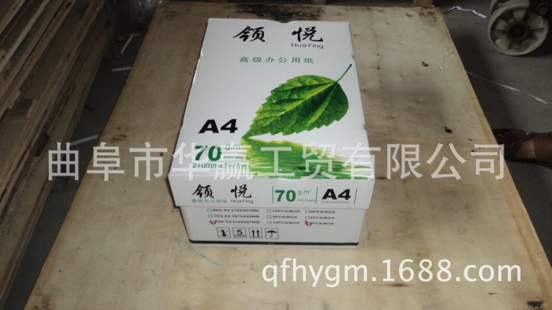 厂家供应郴州A3/A4传真纸木浆80g/70g复印纸批发