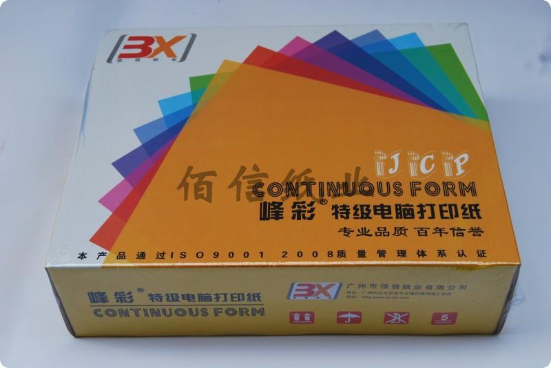 供应峰彩特级241-6电脑打印纸/高档商务有孔针式打印纸241-