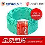 SHENGYU 胜宇 BVR 2.5平方 多股铜芯软线缆 国标电线电缆 家装线