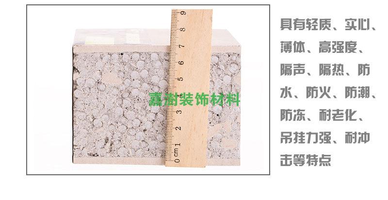 直销松本泰安复合板 隔墙板 防水 防火 隔声 隔热 轻质厂家批发 -价