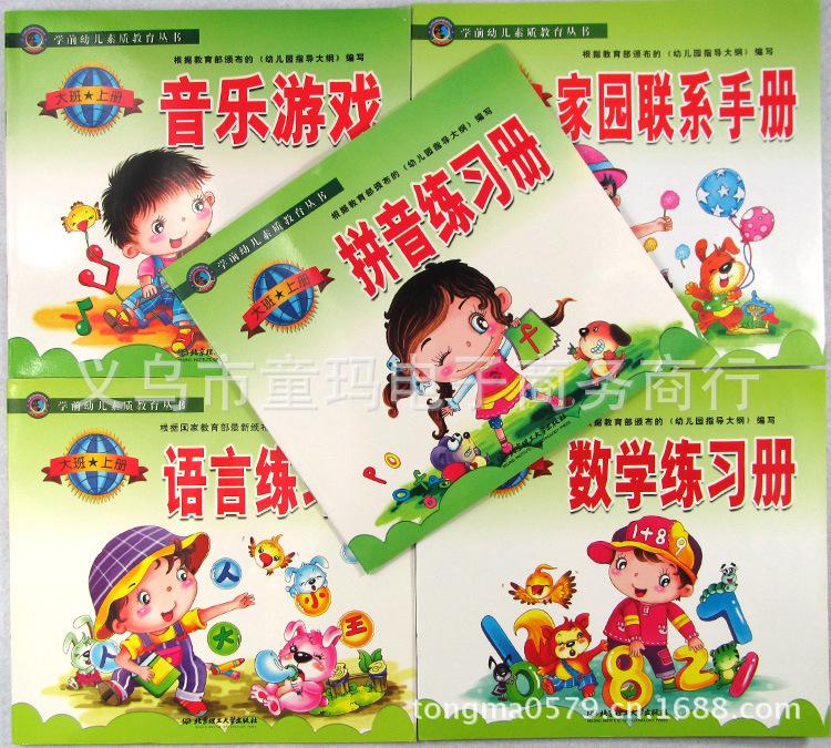 【幼儿园大班教材数学学前教学音乐英语宝宝4.5flex拼音视频图片