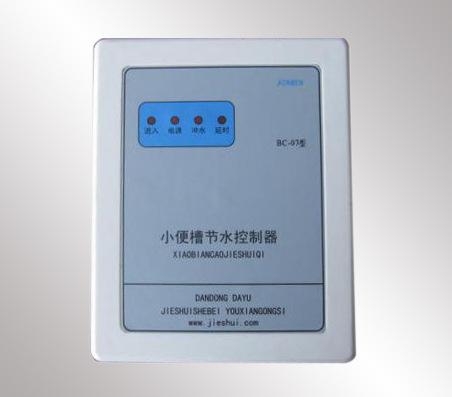 供应BC-07HS 小便槽智能冲洗控制器
