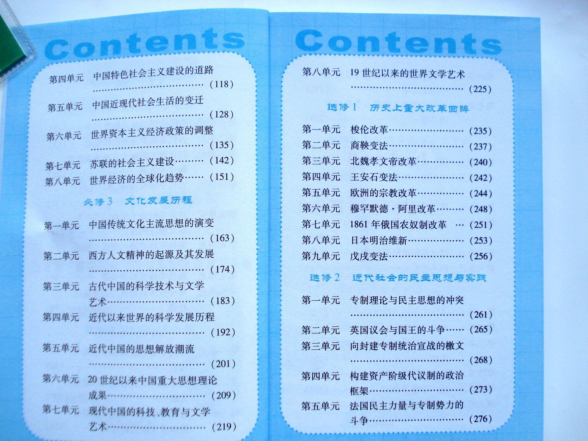 【高中历史基础知识及重难点手册巧记星批发教