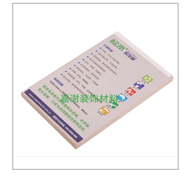 SOBEN松本8MM易发硅酸钙板 隔墙板 防水 防潮厂家批发 -价格,