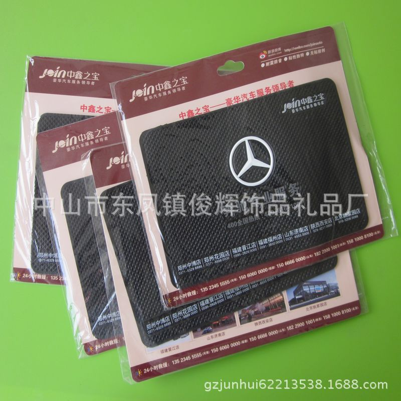 广告实用促销礼品 汽车用品防滑垫 带卡纸包装 欢迎来电咨询