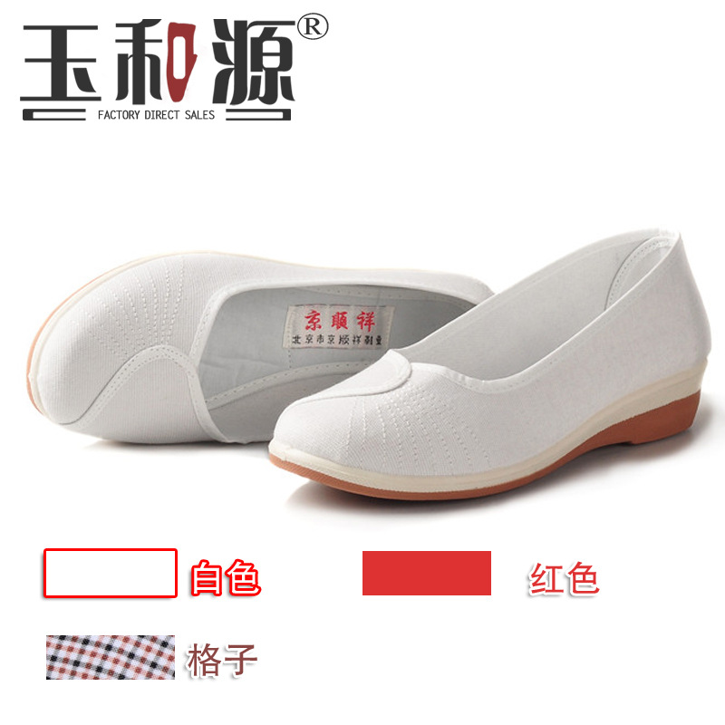 58b4d9793395 Old Beijing cloth shoes plastic white nurse shoes soft bottom shoes work  shoes slope with color