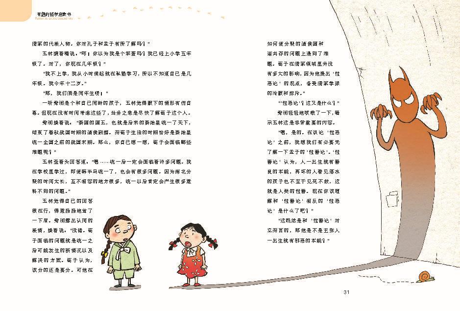 【儿歌语文新课标小学生阅读经典荀子:善小学生a儿歌v儿歌图书图片