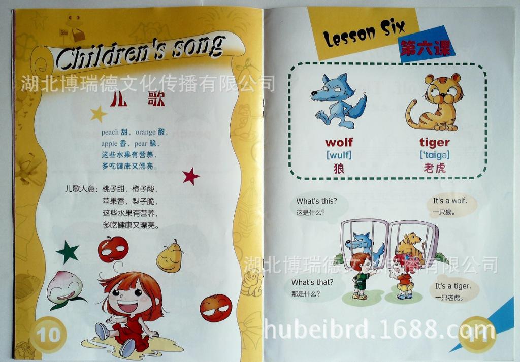 【【幼儿园教材图书批发】幼儿园英语-小班-下