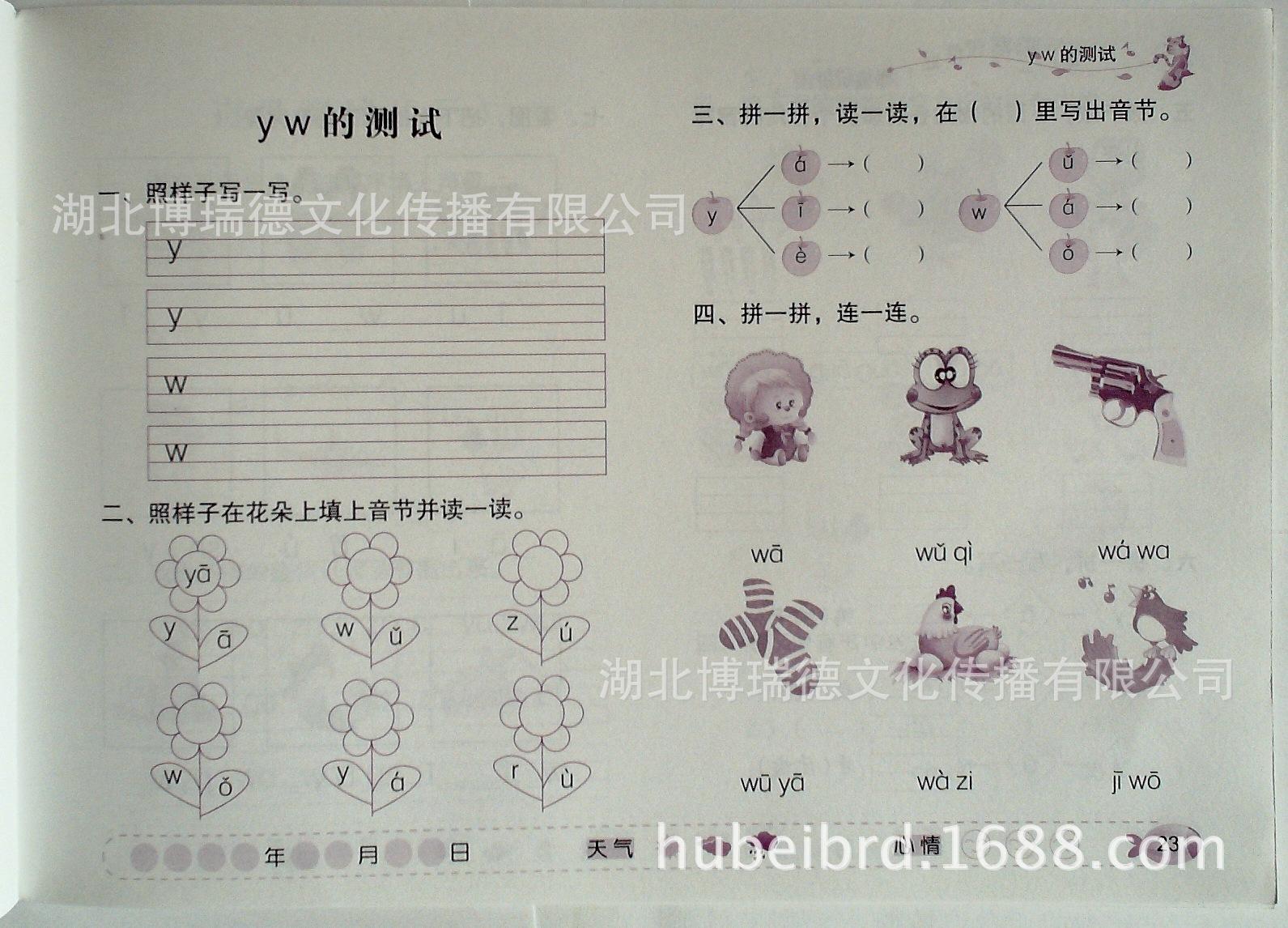 【【幼儿园教材图书批发】幼儿园寒假作业-学