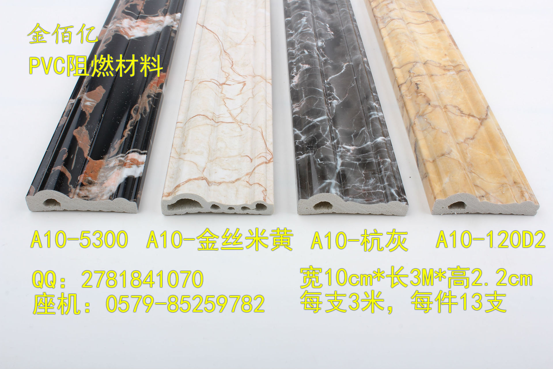 金佰亿PVC防火阻燃装饰线条材料仿大理石A10环保背景墙批发价格及生产厂家