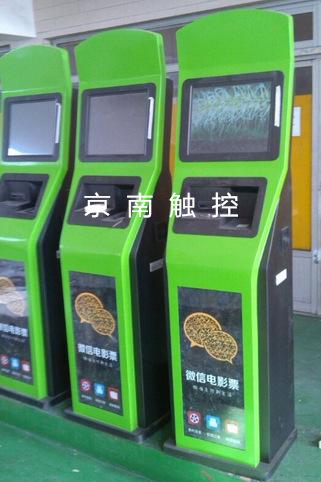 工厂直销院线自助 影院购票 电影票机 短信取票机, 电脑出