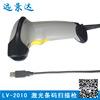 供应 USB接口 LV2010激光扫描枪 超市专用手持条码阅读扫描器