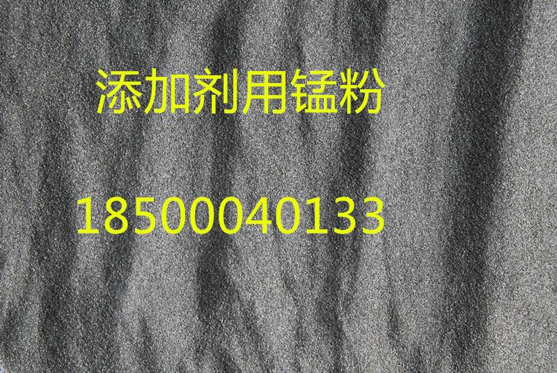 添加剂锰粉