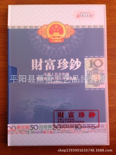 Factory direct wealth treasure coin money leopard producing exquisite book price