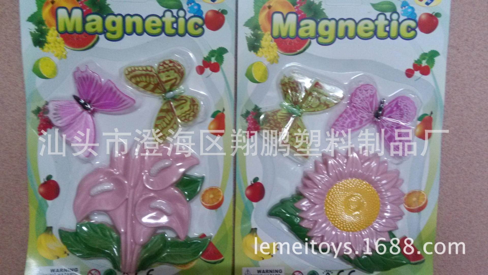 【乐美玩具】供应2132塑料磁吸 花 蝴蝶AB 冰箱贴磁贴