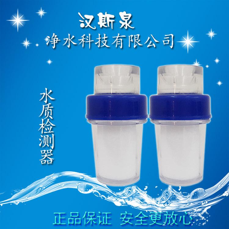 供应批发 水质检测器 水质演示器 自来水龙头净水器小型过滤器图片