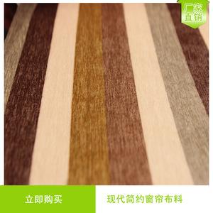 优质 现代简约风格竖条颜色样板 窗帘面料 窗帘布厂家直销