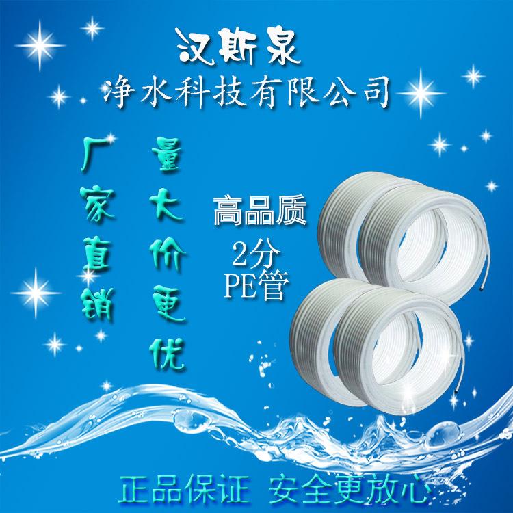 供应批发 2分PE管 带字 塑料水管 净水器配件图片