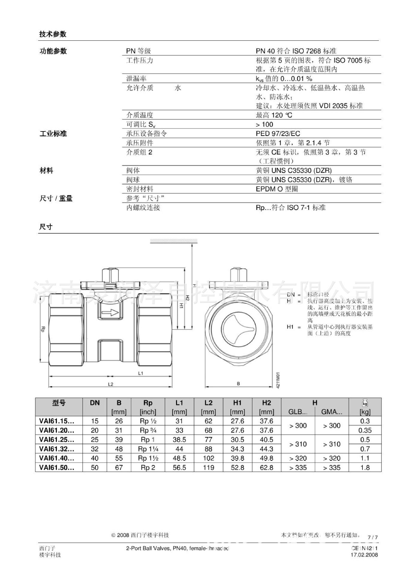 【西门子v工程二通工程VAI61内意思连接螺纹厂什么图纸球阀代表现货字母图片