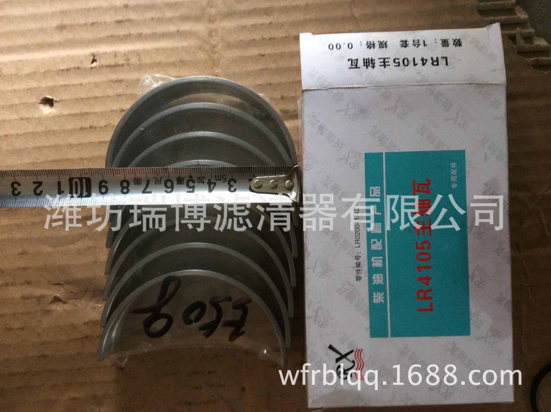 供应潍柴柴油机495,K4100原厂零配件主轴瓦-热线188661835