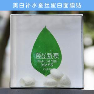 面膜代加工 美白补水蚕丝蛋白面膜 抗敏保湿精华OEM/ODM