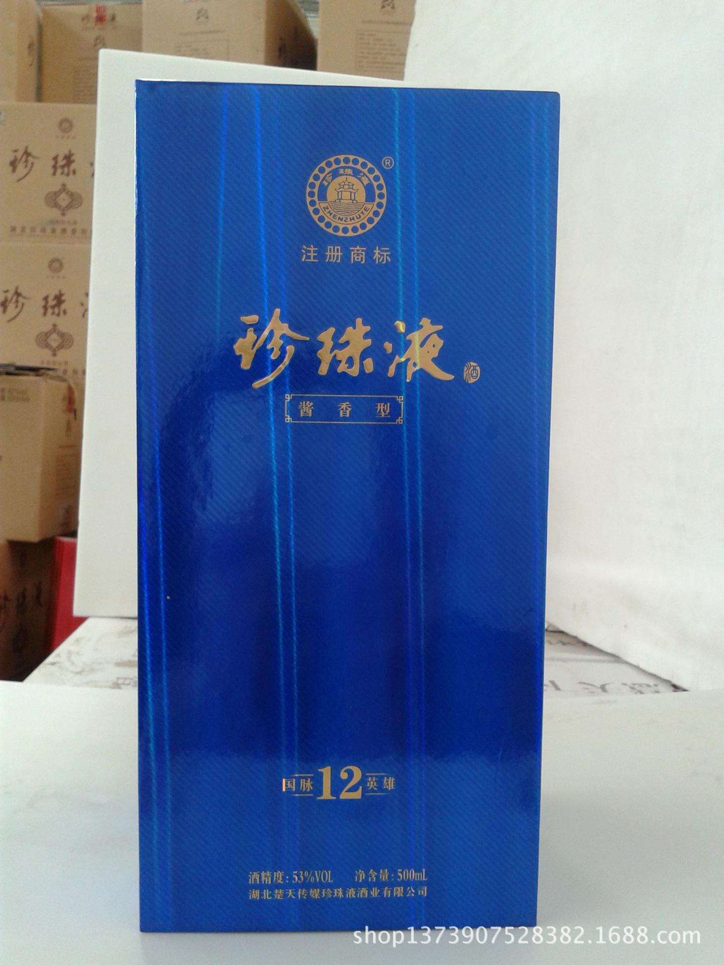 白酒批发 酱香型 53度 白酒 珍珠液 国脉.英雄 12 年陈酿 500ML