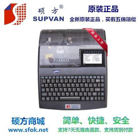 硕方线号机 硕方TP80线号机 硕方高速电脑线号机 硕方线号打印机图片