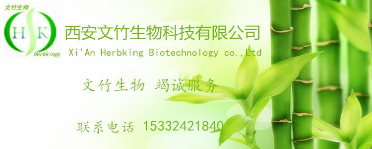 多西他赛114977-28-5 抗癌抗肿瘤原料 文竹生物 多烯紫杉醇