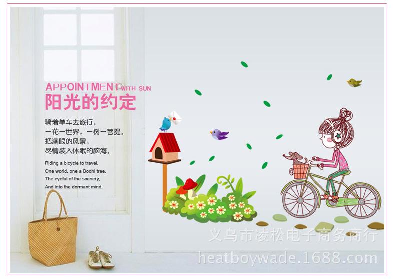 【 骑单车的女孩卡通墙贴 PVC膜女孩房可