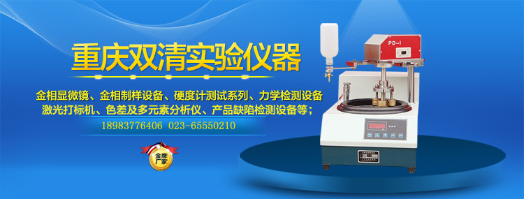 """""""双清""""牌 HVS-1000 型数显显微维氏硬度计 手动转塔"""