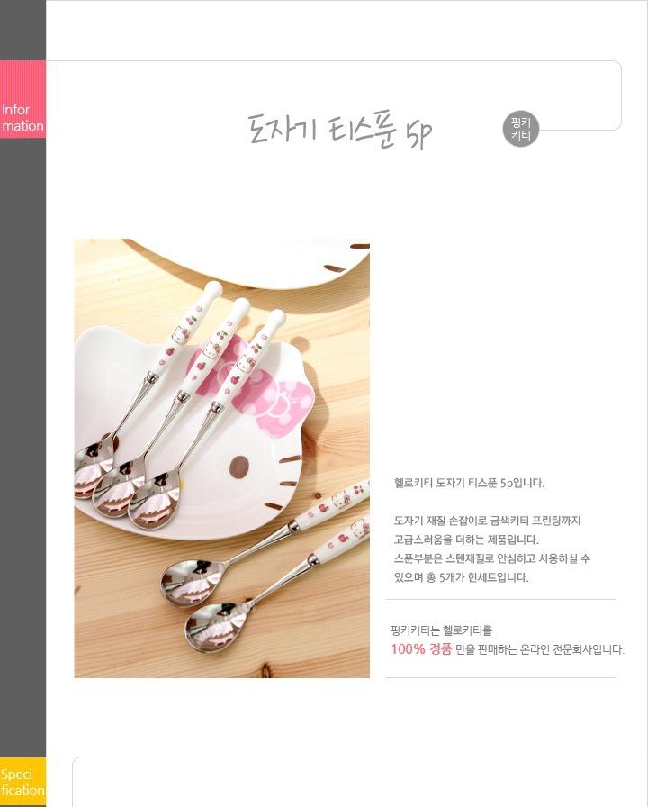 韩国进口 正品HelloKitty 凯蒂猫 不锈钢勺子 5个套装