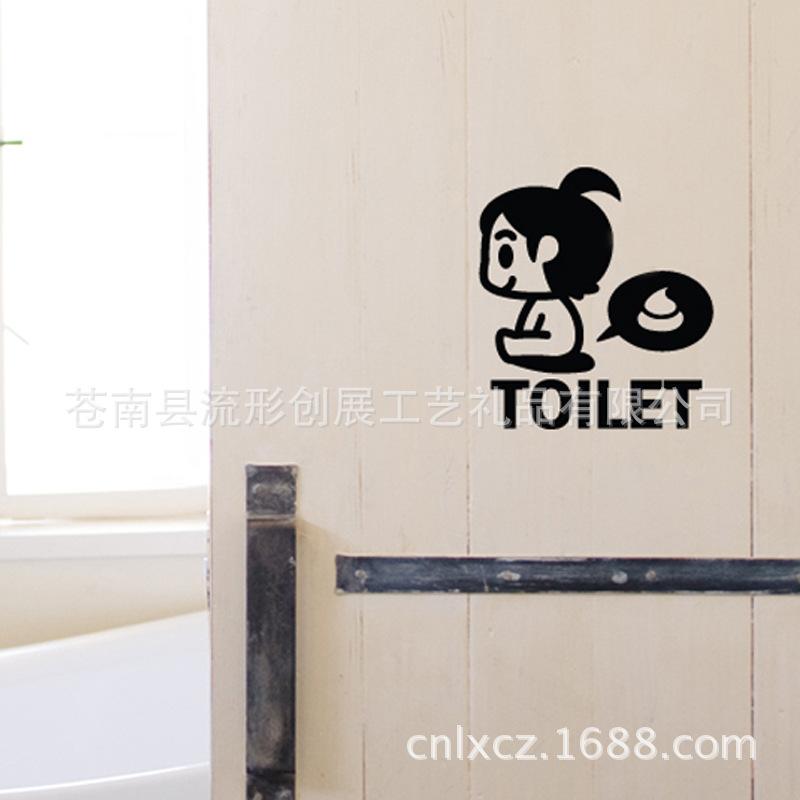 卫生间浴室腋毛大便墙贴小女孩臭没有透明三厕所防水女生有的图片