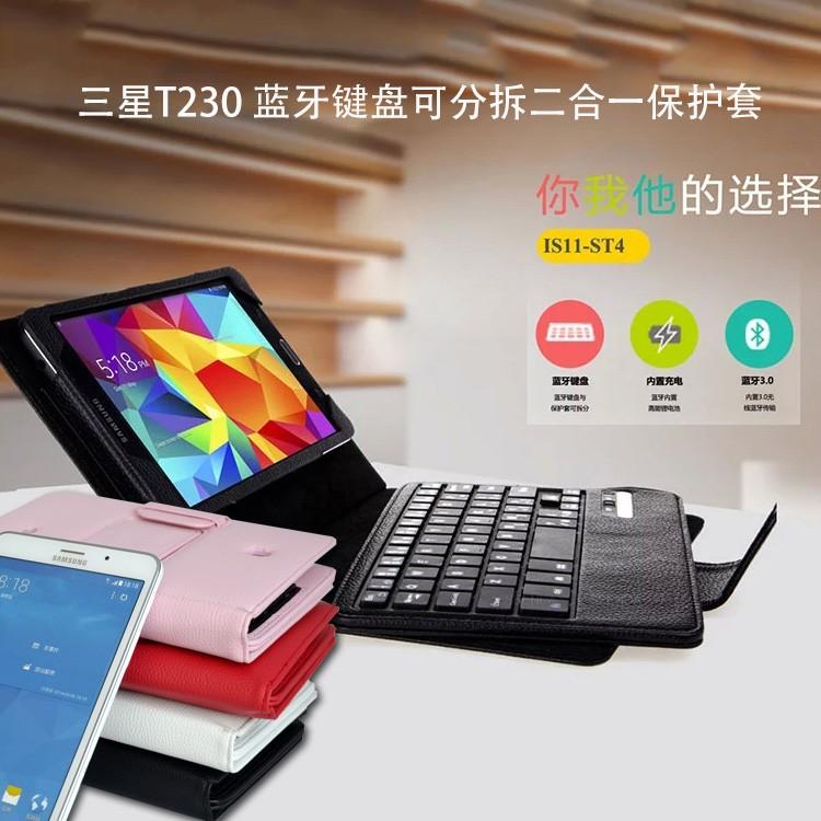 工厂批发三星T230 ABS蓝牙键盘皮套 可拆分二合一保护套一件起批
