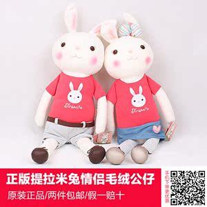 可爱兔公仔玩偶毛绒