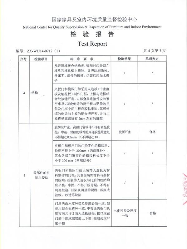 【北京木门家具厂瑞丰兴源家具对开v木门专业通工装二手南溪图片