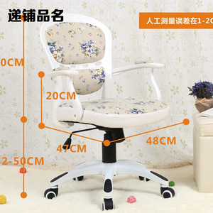 欧式田园风格办公椅电脑椅转椅家用椅子