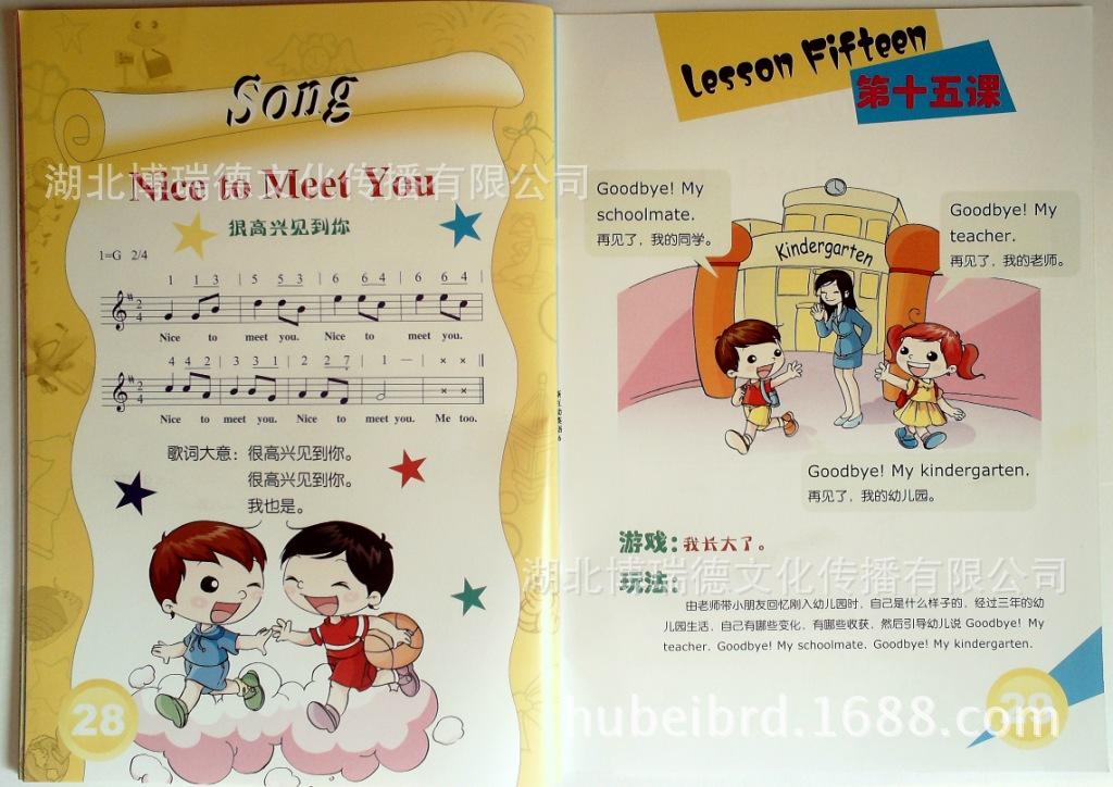 【【幼儿园教材图书批发】幼儿园互动英语-大