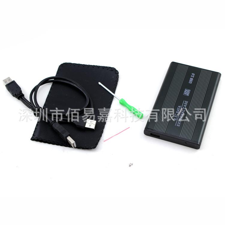 厂家直销 2.5英寸铝合金SATA硬盘盒 usb 硬盘盒靓价批发