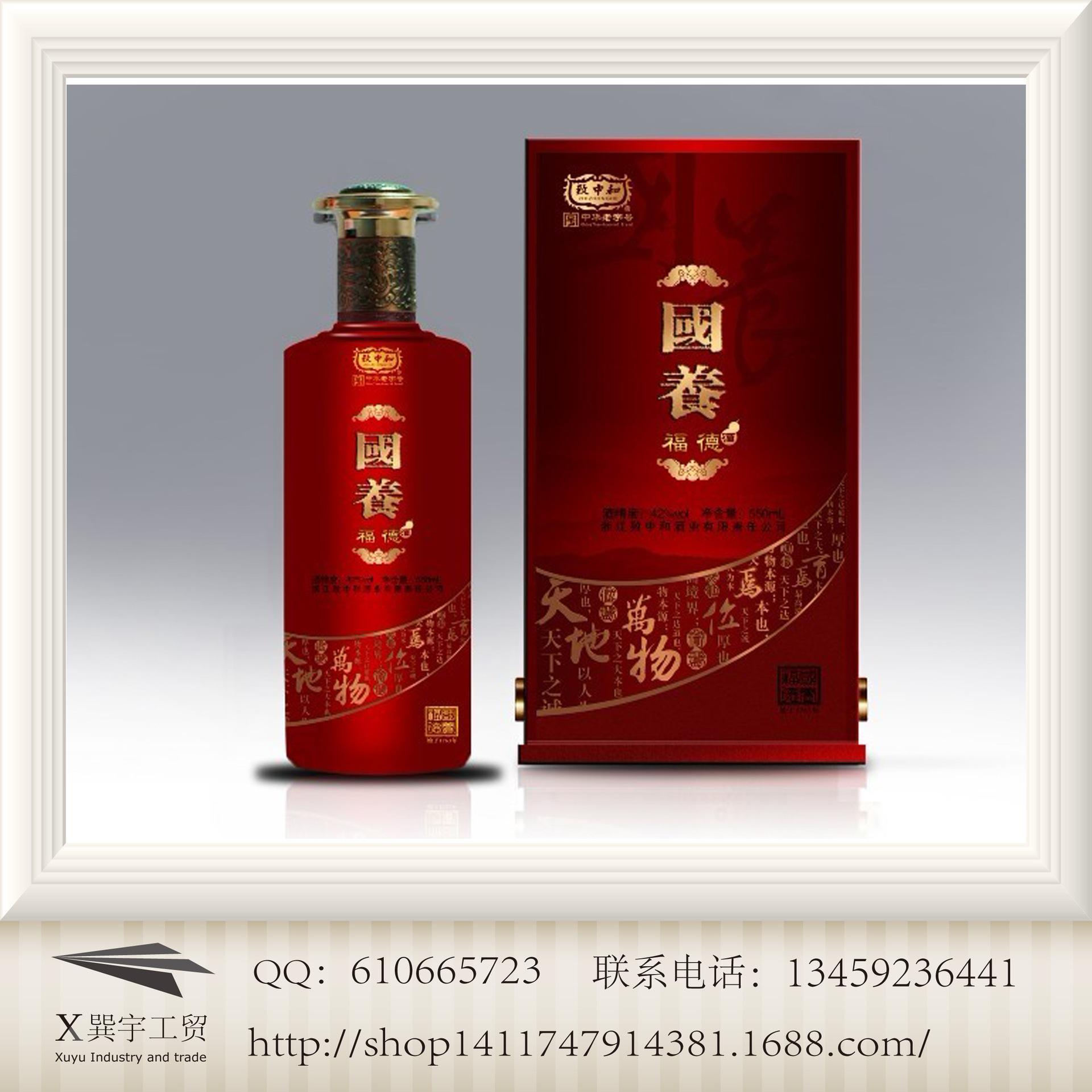 精品礼盒设计印刷 高档酒包装设计制作 一斤装白酒盒系列
