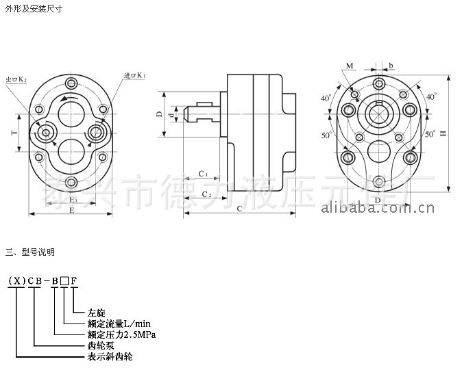 供应电动液压泵CB-B63优质齿轮液压油泵图片_3