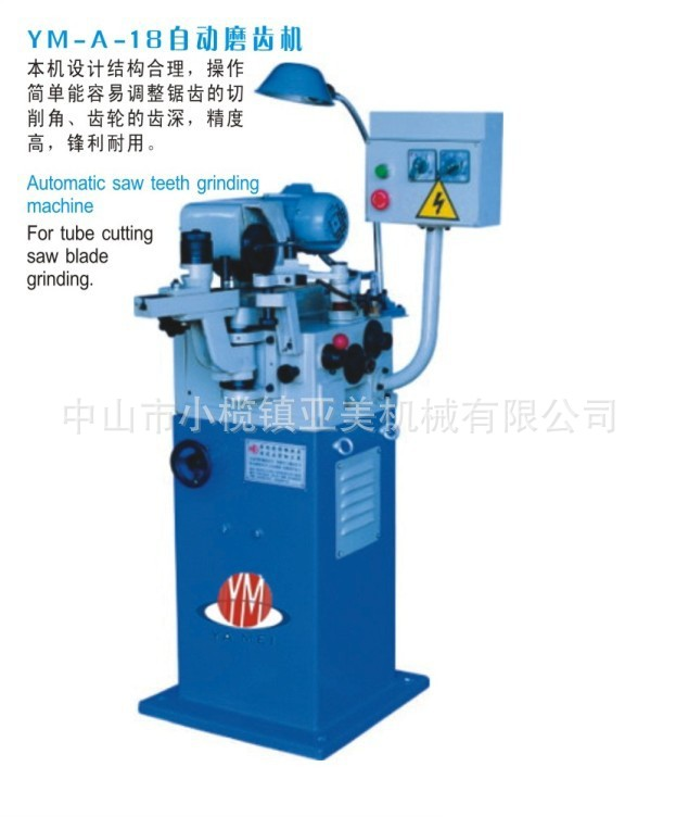厂家直销自动磨齿机、磨高速钢锯片机、磨刀机