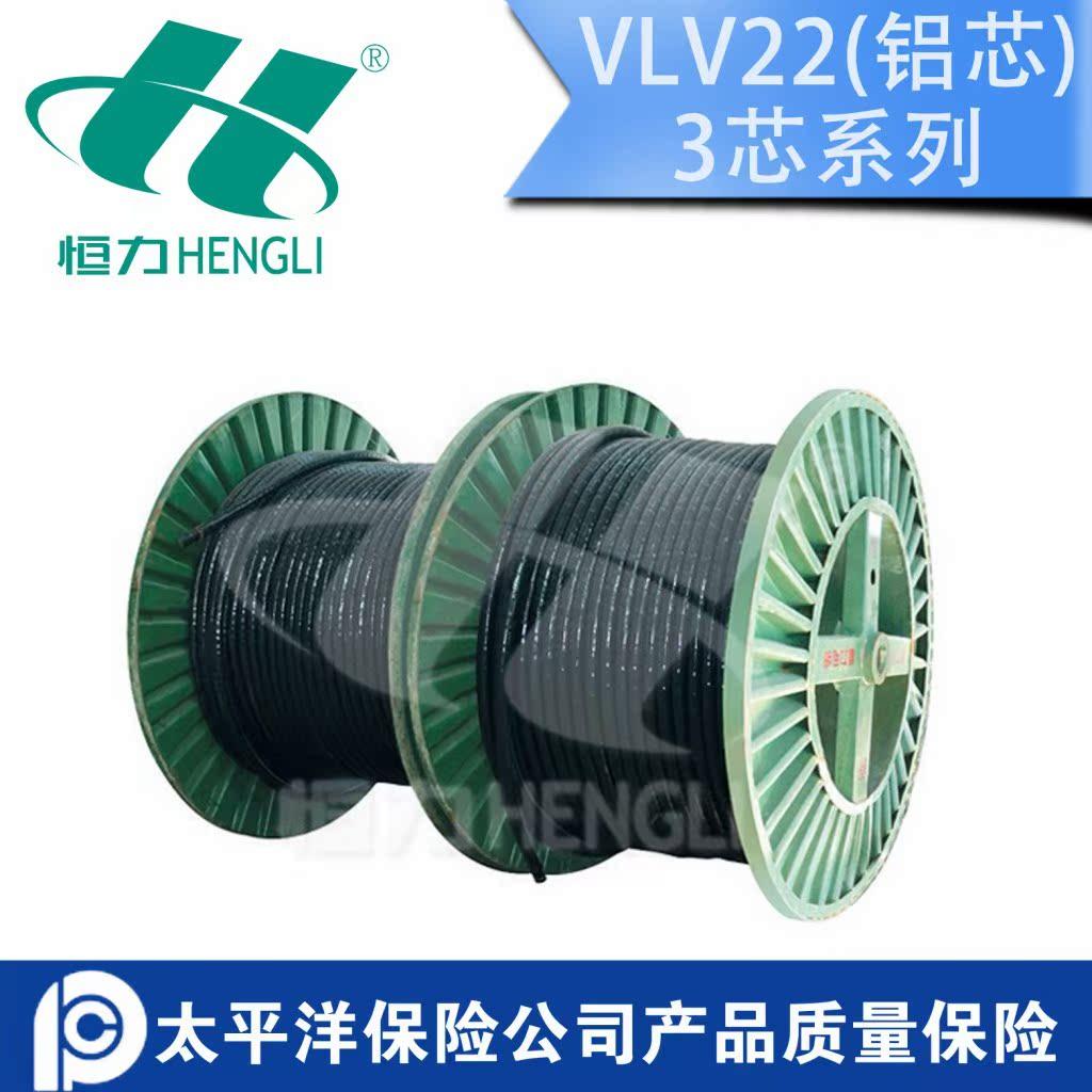 工业电力电缆生产厂家直销VLV22 3芯铝芯铠装电缆国标电缆报价图片