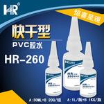 汇瑞HR-260  PVC胶水塑料材质强力粘胶剂 PVC专用胶水 厂家批发