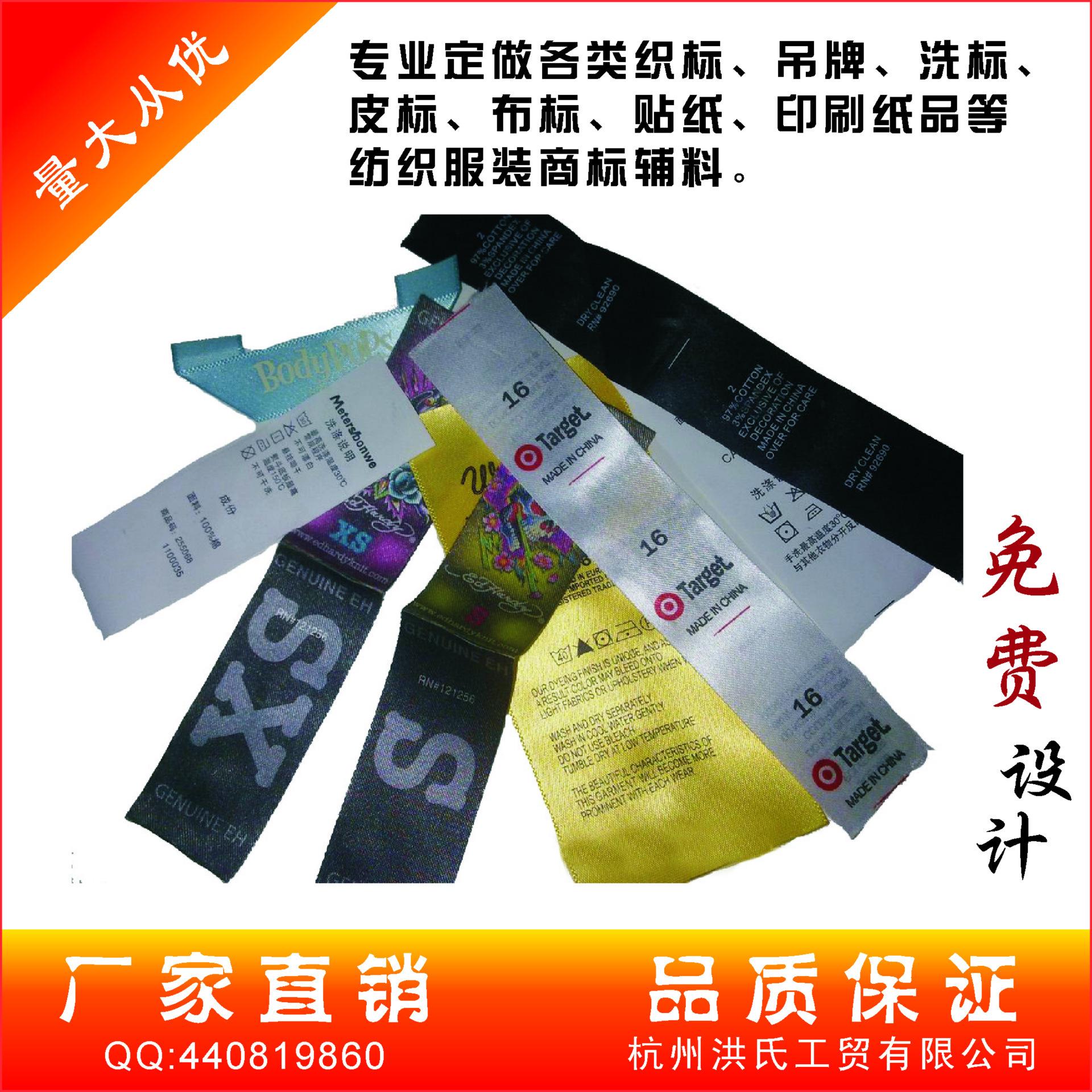 定做外贸纺织服装童装商标辅料缎丝带洗水标印唛 专业生产厂家