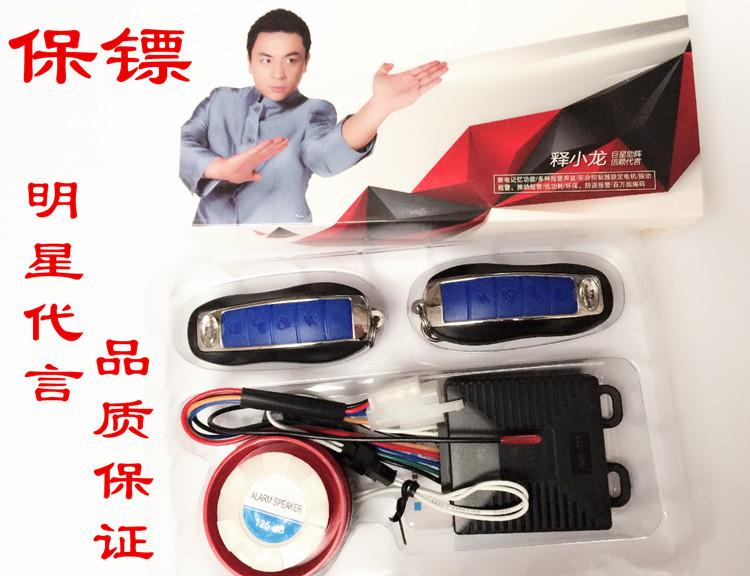 保镖电动车防盗器锁电机报警器宽电压电动车防盗器48V6072V图片